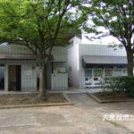 大泉緑地 管理事務所
